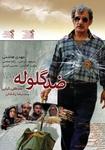 فیلم ضد گلوله
