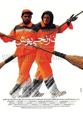 فیلم نارنجی پوش