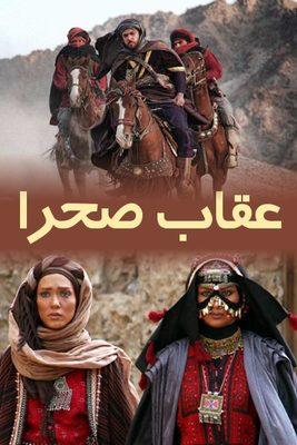 پوستر فیلم عقاب صحرا