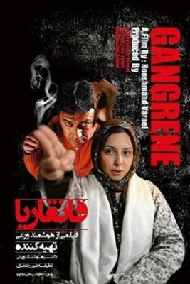 پوستر فیلم قانقاریا