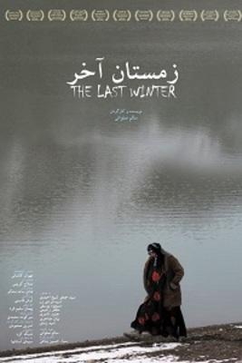 پوستر فیلم زمستان آخر