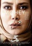 نقد فیلم ماحی, مینیمالی از «کاسبان تحریم»