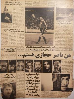 پوستر فیلم من ناصر حجازی هستم
