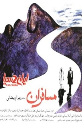 پوستر فیلم مسافران