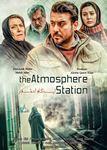 فیلم ایستگاه اتمسفر