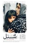 نقد فیلم شنل, روایتِ مبهم اما منطقی