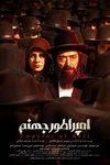 نقد فیلم امپراطور جهنم, سینمای جهنم