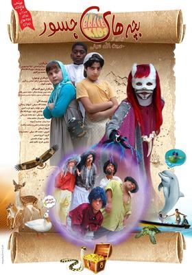 پوستر فیلم بچه های جسور