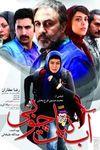 نقد فیلم آب نبات چوبی, فیلم فارسی مدرن!