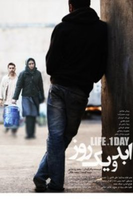 نقد فیلم ابد و یک روز, Life+1day, ایدهآلیسم نامریی و تغییرناپذیری وضع موجود: تاملی در ساختار روایی دوگانهی «ابد و یک روز»