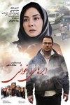 نقد فیلم ابرهای ارغوانی, تهران شهر بدی است!