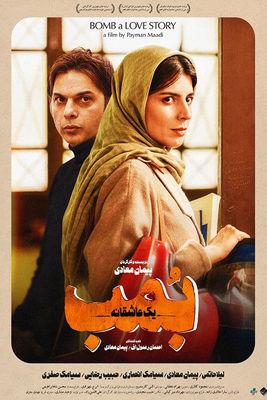 یادداشتی بر فیلم بمب یک عاشقانه, bomb, صدام یزید کافر، بمب بیشتر بزن!!!!