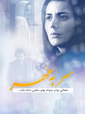 پوستر فیلم سر به مهر