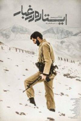 یادداشتی بر فیلم ایستاده در غبار, Standing in the Mist, نگاهی به فیلم ایستاده در غبار