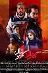 نقد فیلم چهارراه استانبول, تعدد لحن و شخصیت