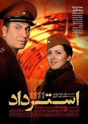 پوستر فیلم استرداد
