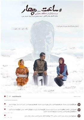 پوستر فیلم #ساعت_چهار