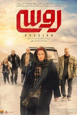 پوستر فیلم روسی
