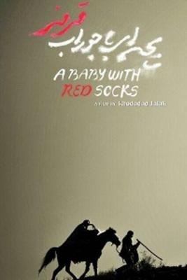 پوستر فیلم بچه ای با جوراب قرمز