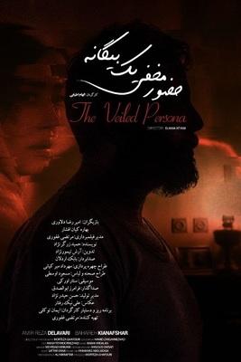 پوستر فیلم حضور مخفی یک بیگانه