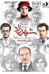 نقد سریال شهرزاد 3, shahrzad 3, آری شود ولی به خون جگر شود