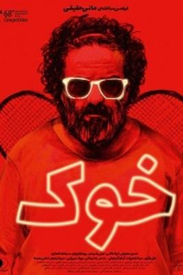نقد فیلم خوک, Pig, مانی حقیقی؛ بزرگترین معلم اخلاق معلمان اخلاق سینمای امروز ایران