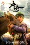 نقد فیلم مشمشه (سینما خر), cinema donkey, یک شوخی بزرگ
