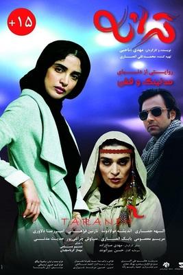 پوستر فیلم ترانه