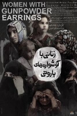 پوستر فیلم زنانی با گوشواره های باروتی