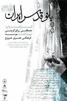 بانو قدس ایران