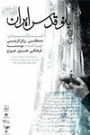 یادداشتی بر فیلم بانو قدس ایران, چرا تغییری مشاهده نمیشود؟