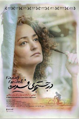 پوستر فیلم در جستجوی فریده
