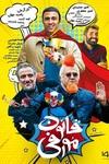 نقد فیلم قانون مورفی, تعقیب و گریز کمدی-فانتزی از نوع ایرانی