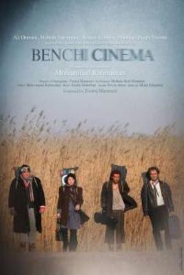 """یادداشتی بر فیلم سینما نیمکت, """"سینما ، مثل شراب میمونه، هر چی کهنه تر، گیراتر """" _ ادای دین به سینمای کلاسیک"""