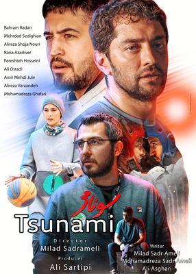 پوستر فیلم سونامی