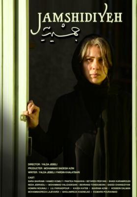 نقد فیلم جمشیدیه, Jamshidiyeh, دریغ