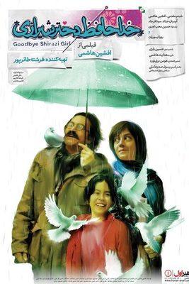 نقد فیلم خداحافظ دختر شیرازی, Goodbye Shirazi Girl, نقد فیلم خداحافظ دختر شیرازی – یک عاشقانه ساده