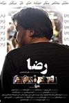 داستان تلاش یک معمار شوخ طبع از اصفهان برای کنار آمدن با جدایی اش در اولین فیلم علیرضا معتمدی