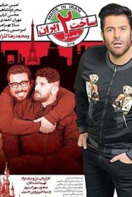 دانلود فیلم ساخت ایران 2 - قسمت 1
