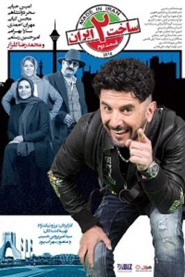 پوستر فیلم ساخت ایران 2 - قسمت 2