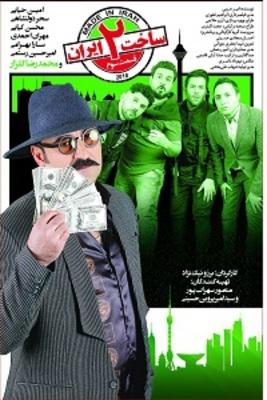 پوستر فیلم ساخت ایران 2 - قسمت 3