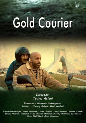 فیلم حمال طلا