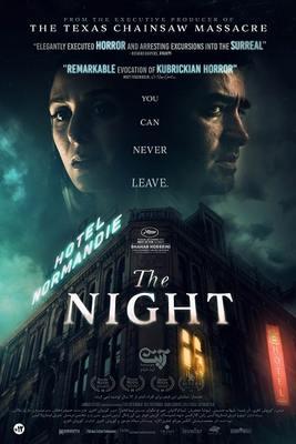 پوستر فیلم آن شب