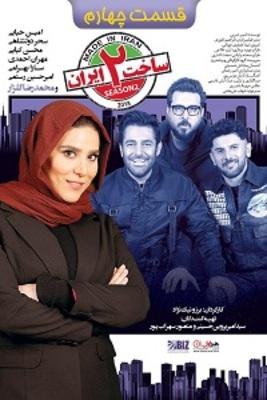 دانلود فیلم ساخت ایران 2 - قسمت 4