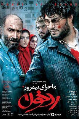 فیلم ماجرای نیمروز 2: رد خون