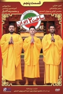 دانلود فیلم ساخت ایران 2 - قسمت 5