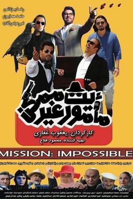 فیلم ماموریت غیرممکن