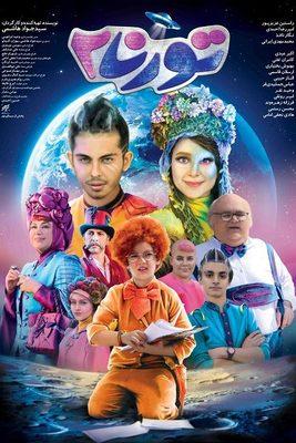 پوستر فیلم تورنا2