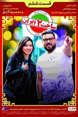دانلود فیلم ساخت ایران 2 - قسمت 6