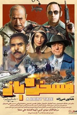 نقد فیلم مسخره باز, Maskhare Baz, یک نقد پر از مو!